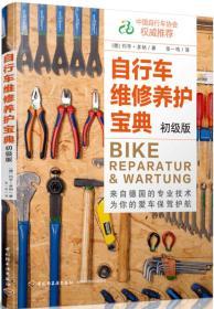 自行车维修养护宝典 初级版