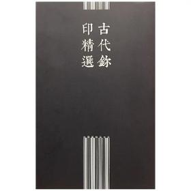 中国篆刻·古代玺印精选(增刊)