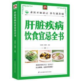 N1:健康生活系列-肝脏疾病饮食宜忌全书
