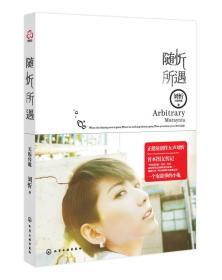 随忻所遇刘忻化学工业出版社9787122173201