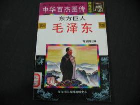 中华百杰图传( 政界巨子篇)---东方巨人:毛泽东(绘画版) 书品请仔细见图。