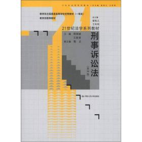 刑事诉讼法(第4版)/21世纪法学系列教材