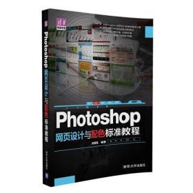 Photoshop 网页设计与配色 标准教程