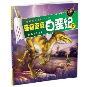 回到恐龙世纪--盛极而衰·白垩纪·下
