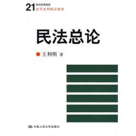 民法總論/21世紀高等院校法學系列精品教材