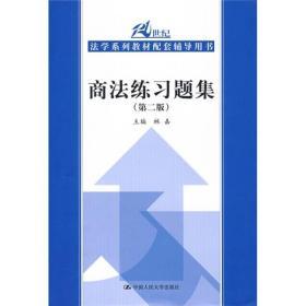 21世纪法学系列教材配套辅导用书:商法练习题集(第2版)