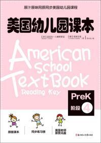 美国幼儿园课本·Prek阶段4