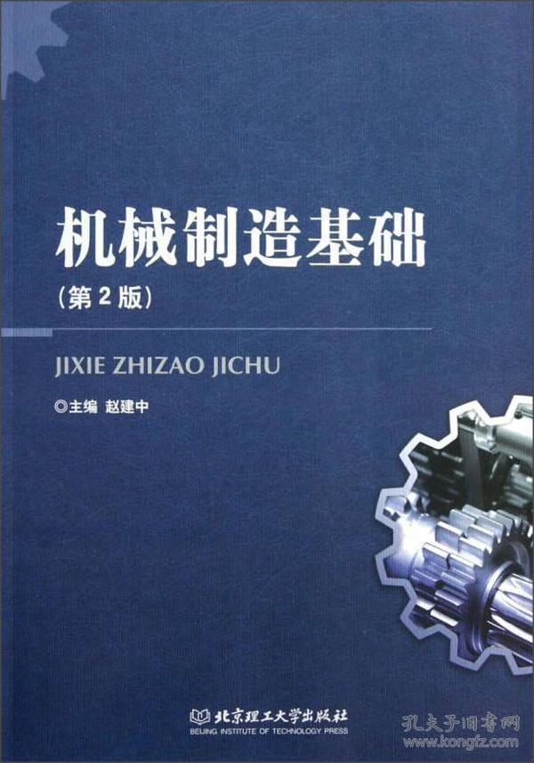 机械制造基础(第2版)