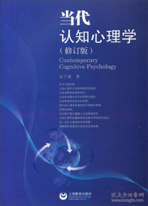 新书--当代认知心理学(修订版)
