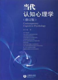 当代认知心理学(修订版)