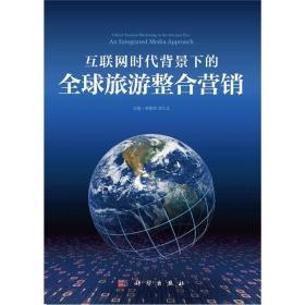互联网时代背景下的全球旅游整合营销