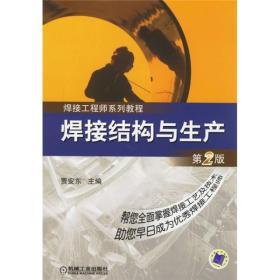 正版二手正版焊接结构与生产第二2版机械工业出版社9787111199786贾安东有笔记