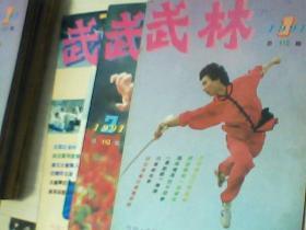 武林1991【1.2.3】b4