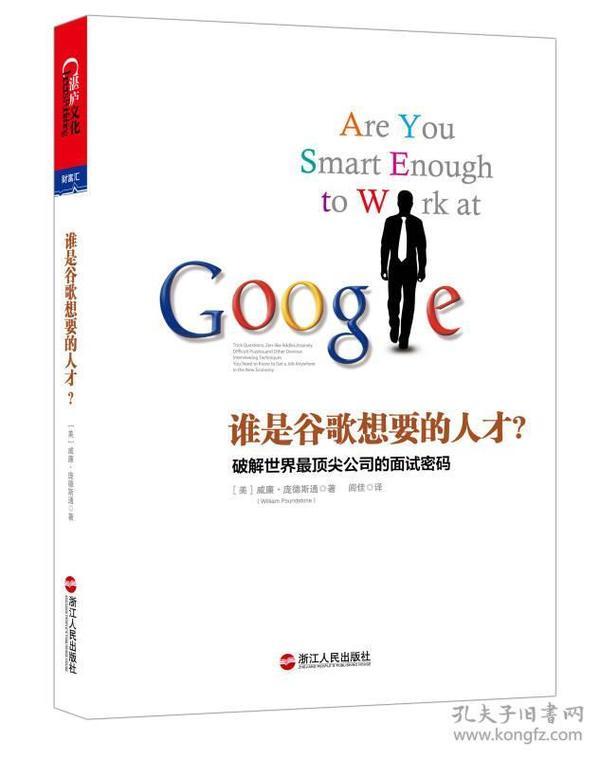 谁是谷歌想要的人才?
