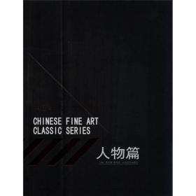 中国美术家经典书系(人物篇)