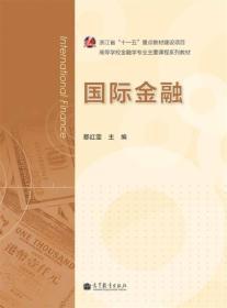 高等学校金融学专业主要课程系列教材:国际金融