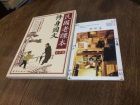 民国老课本 修身国文  【小学卷】