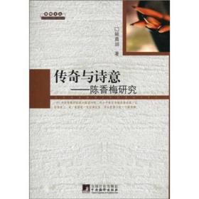 传奇与诗意:陈香梅研究