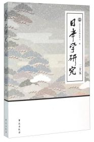日本学研究-二十五