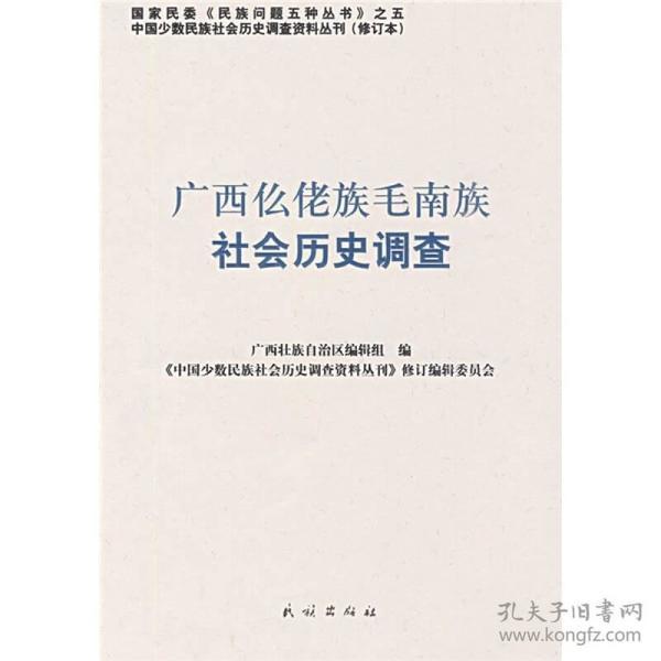 广西仫佬族毛南族社会历史调查