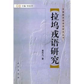 拉坞戎语研究
