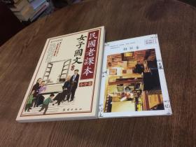 民国老课本 女子国文 下册 【小学卷】