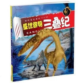回到恐龙世纪--盛世黎明·三叠纪