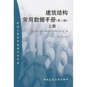 """建筑工程學用數據系列手冊""""建筑結構常用數據手冊(第2版)(上冊)"""