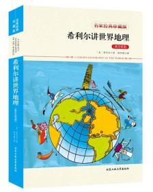 希利尔讲世界地理(英汉双语)