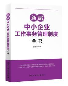 新编中小企业工作事物管理制度全书