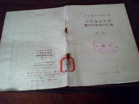 全日制十年制学校中学部分学科教学内容要点汇编:附录加(1)(2本合售)