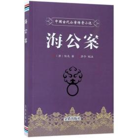 中国古代公案传奇小说·海公案