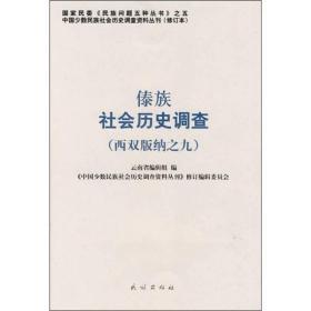 傣族社会汗青查询拜访 西双版纳之九 专著 云南省编辑组,《中国多数平易近族社会
