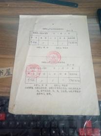 邯郸县土产公司职工住房凭证【填写】
