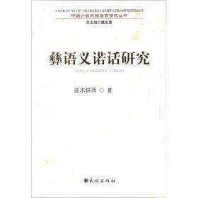 彝语义诺话研究