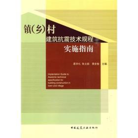 镇(乡)村建筑抗震技术规程实施指南