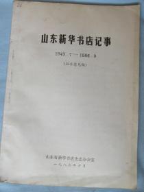 山东新华书店记事——征求意见稿
