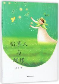 稻草人与蝴蝶