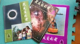 天文爱好者,1981年4/5期。1984年6期   合售3本