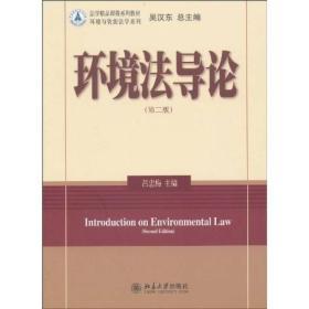 环境法导论(第2版)