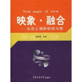 映象·融合:北京上海新锐观与思