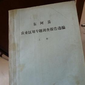 东阿县农村区划专题调查报告选编(上册)
