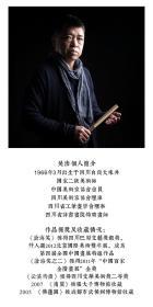 大来文化 吴浩 真迹字画 当代水墨大师 知名画家作品 收藏国画宣纸包邮00157