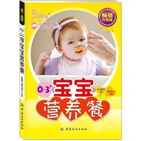 0-3岁宝宝营养餐