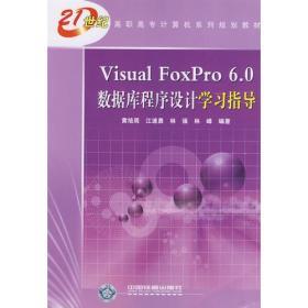 Visual FoxPro6.0数据库程序设计学习指导