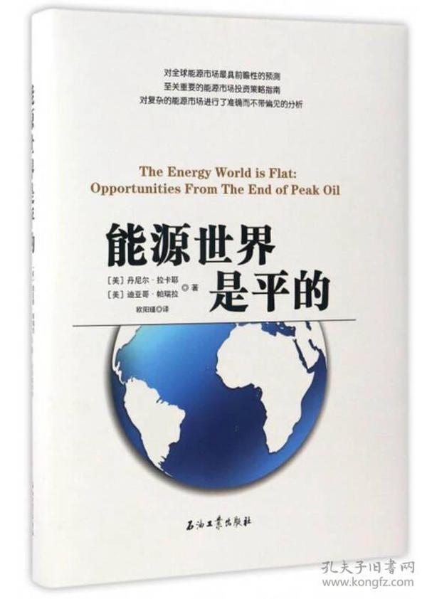 能源世界是平的