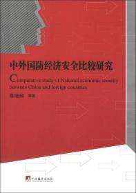 中外国防经济安全比较研究 陈晓和 中央编译出版社9787511711946