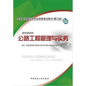 全国二级建造师执业资格考试用书(第3版):公路工程管理与实务
