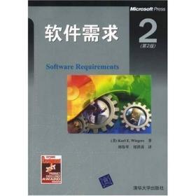 (第2版)软件需求KarlE.Wiegers