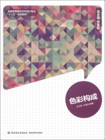 """色彩构成/全国高等院校艺术设计专业""""十二五""""规划教材"""